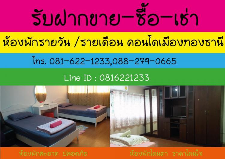 ที่พักเมืองทอง อาคาร C5 Shop สั้น โทร 0816221233