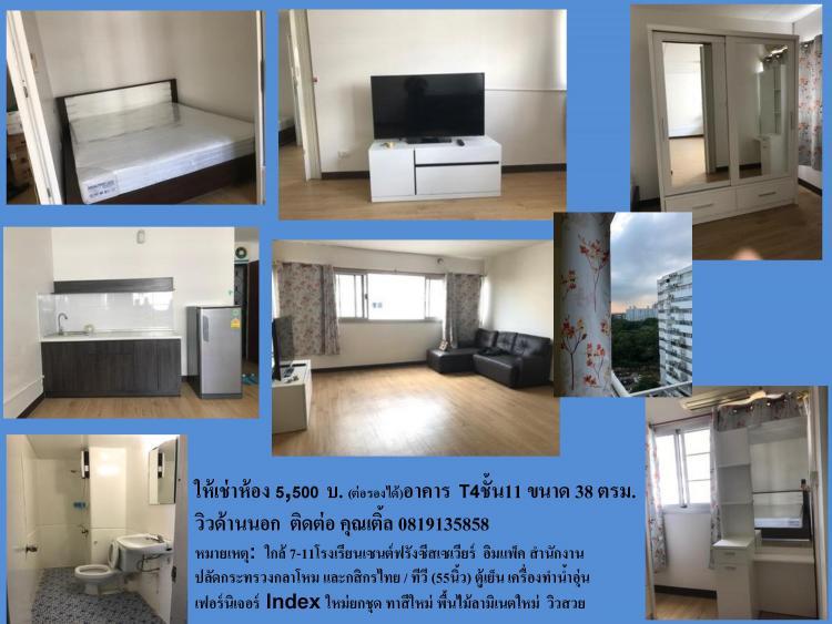 ให้เช่าห้อง   ห้องขนาดกลางด้านนอก อาคาร T4 ชั้น 11