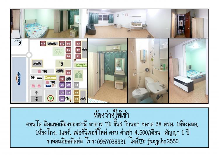 ที่พักเมืองทอง อาคาร T6 ห้องขนาดกลางด้านนอก โทร 0957038931