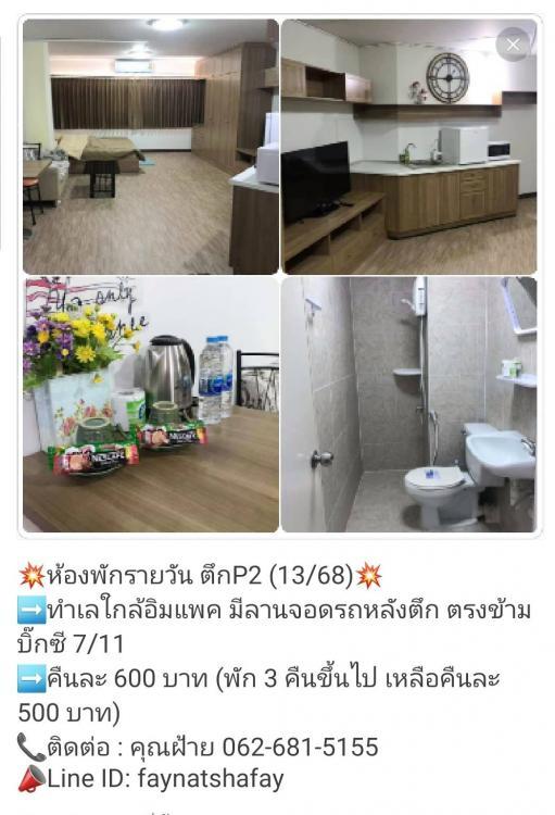 ให้เช่าห้อง   ข้างห้องมุม อาคาร P2 ชั้น 13