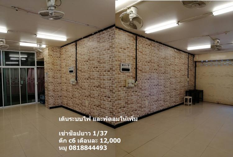 ที่พักเมืองทอง อาคาร C6 Shop ยาว โทร 0818844493
