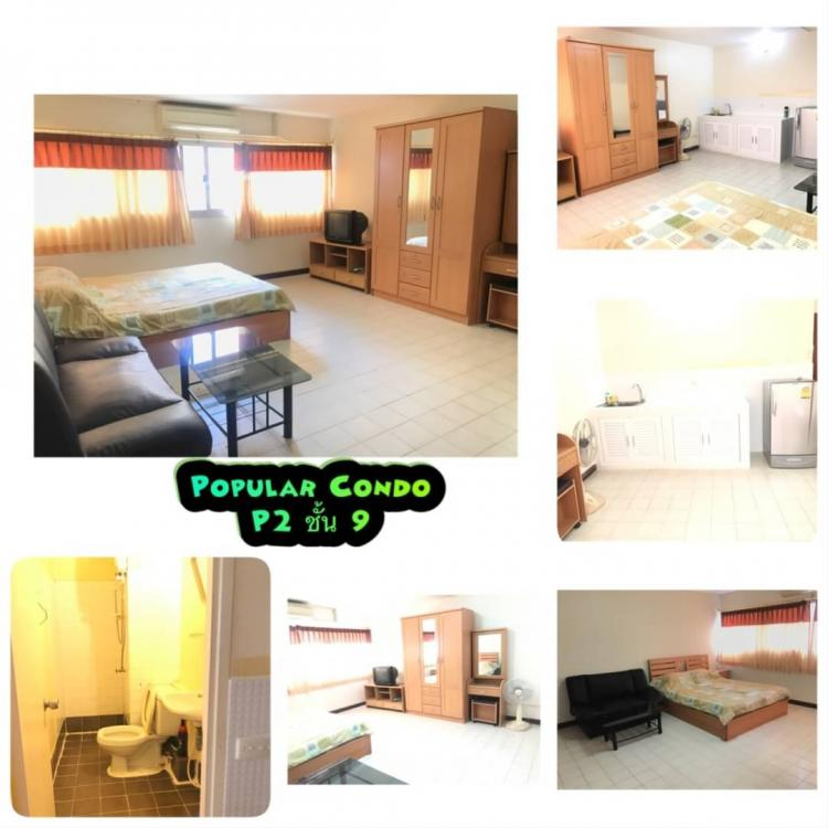 ขายห้อง ห้องเล็กด้านใน อาคาร P2 ชั้น 9